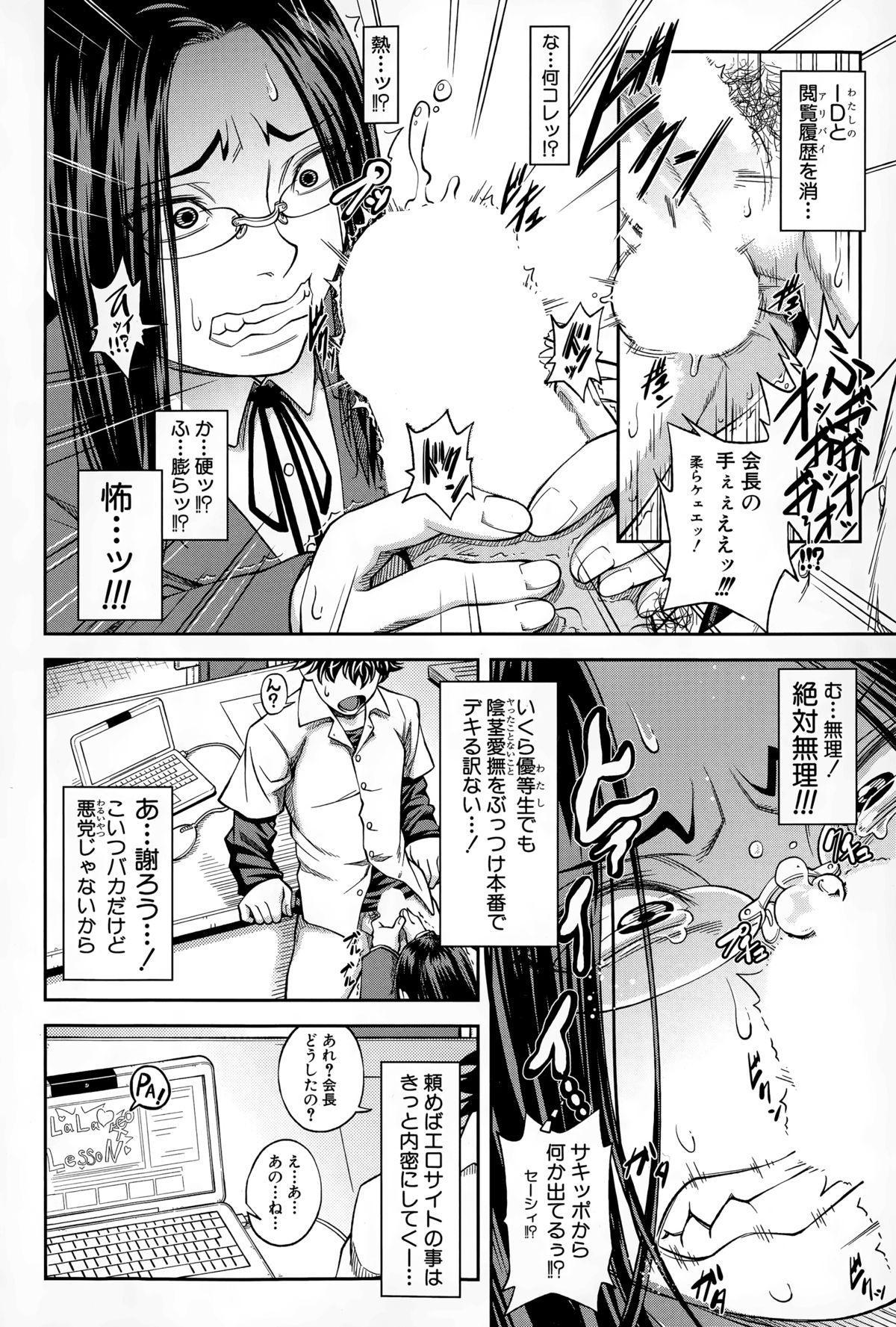 Yuutou sei wa Dekirundesu Ch. 1-2 9