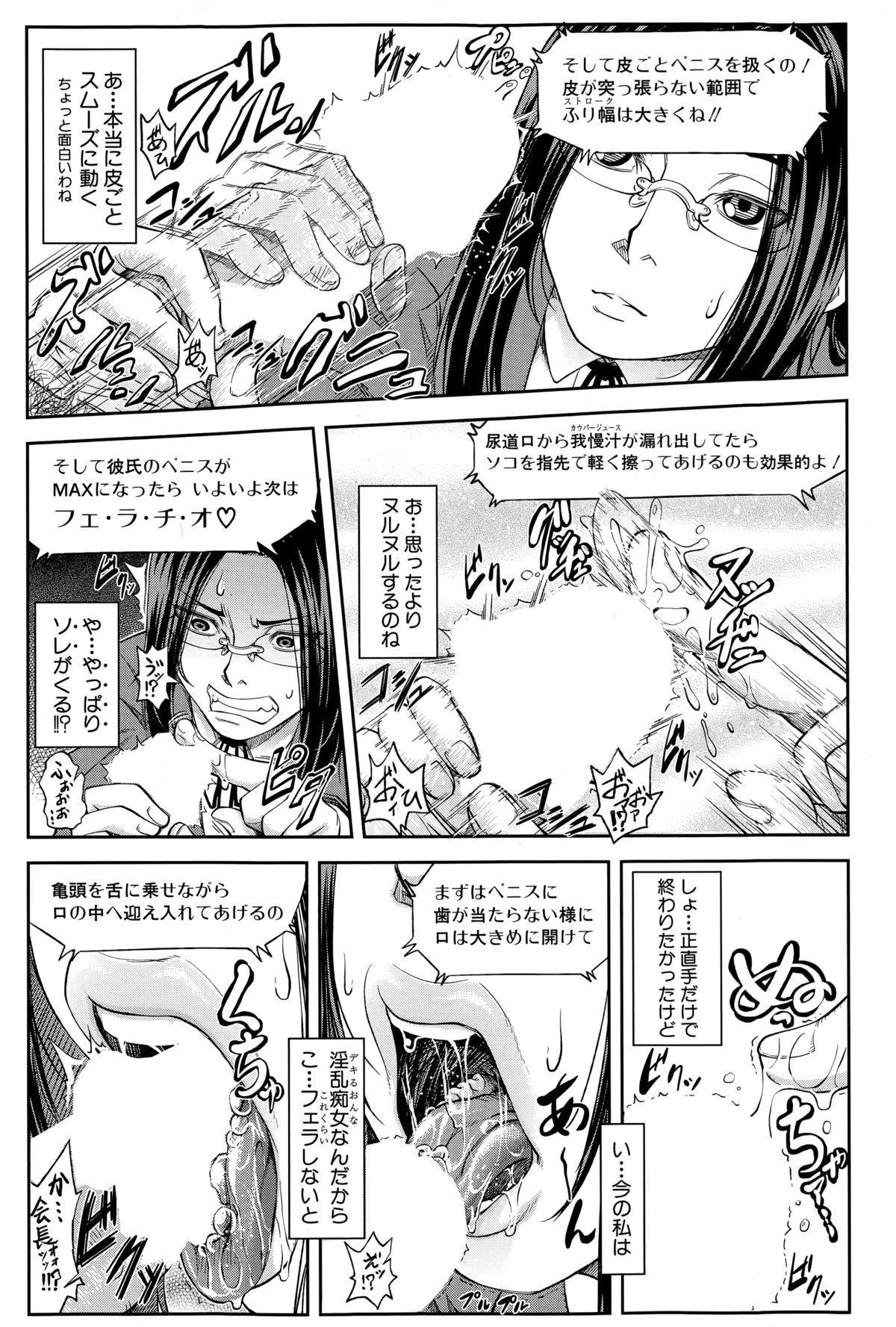 Yuutou sei wa Dekirundesu Ch. 1-2 12