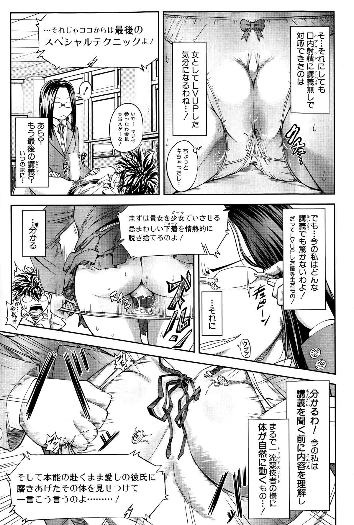 Yuutou sei wa Dekirundesu Ch. 1-2 16
