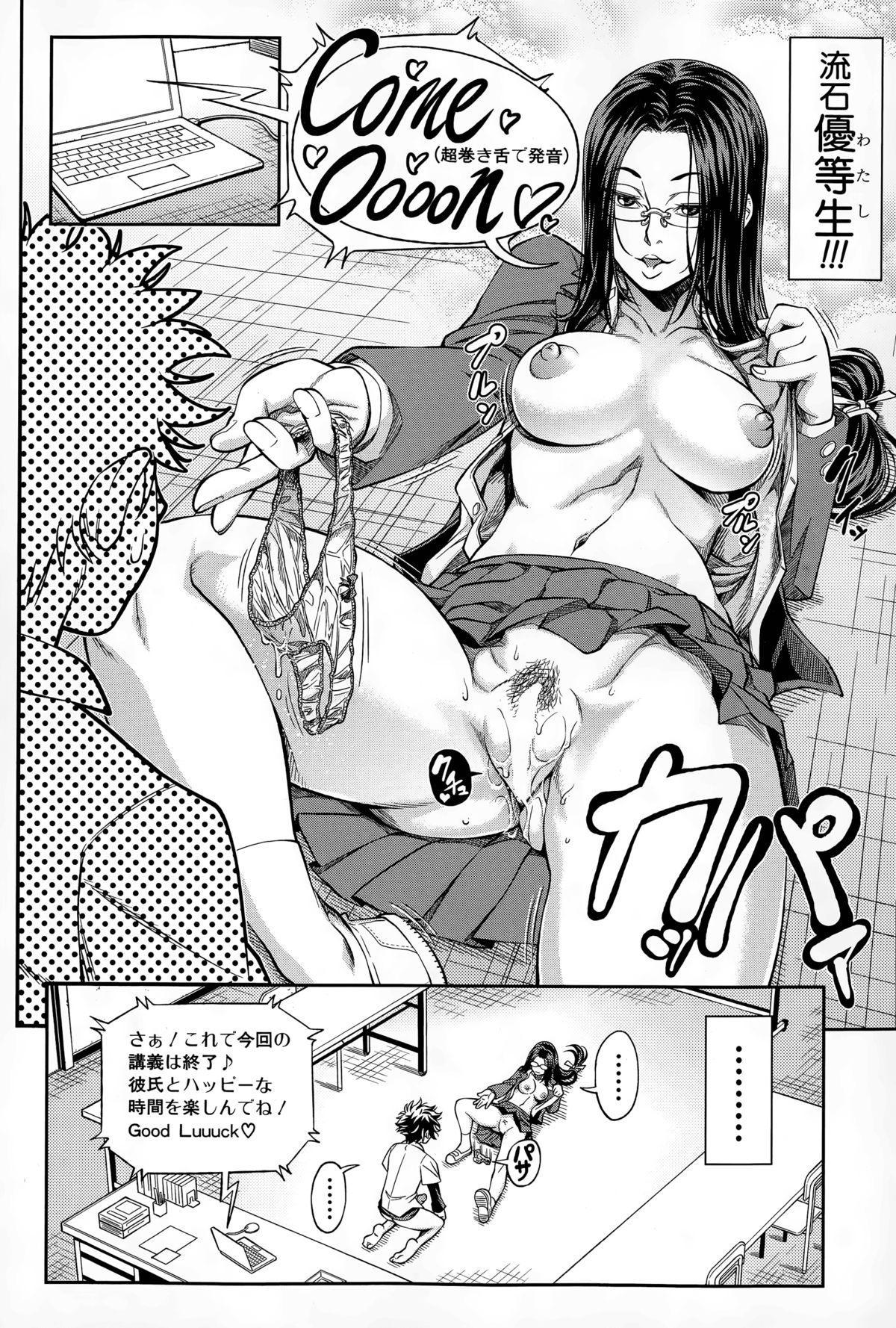 Yuutou sei wa Dekirundesu Ch. 1-2 17