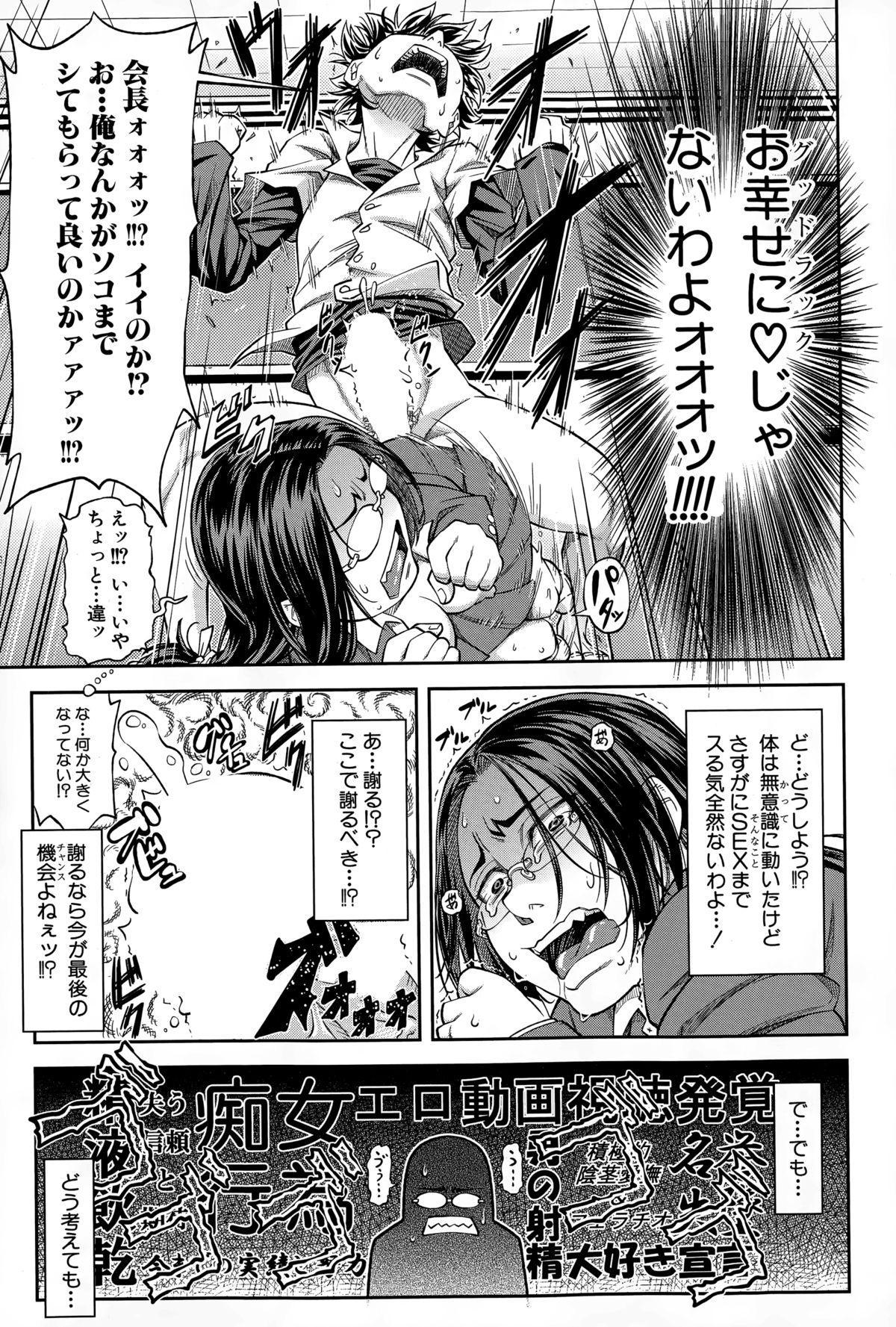 Yuutou sei wa Dekirundesu Ch. 1-2 18
