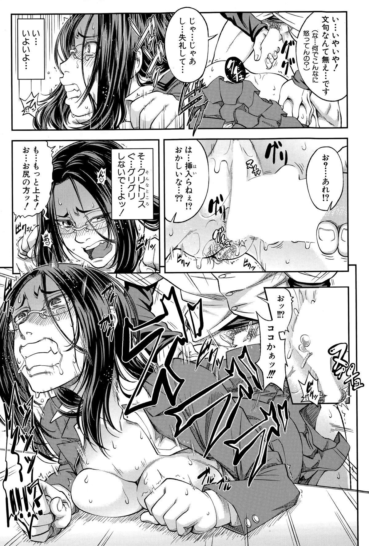 Yuutou sei wa Dekirundesu Ch. 1-2 20