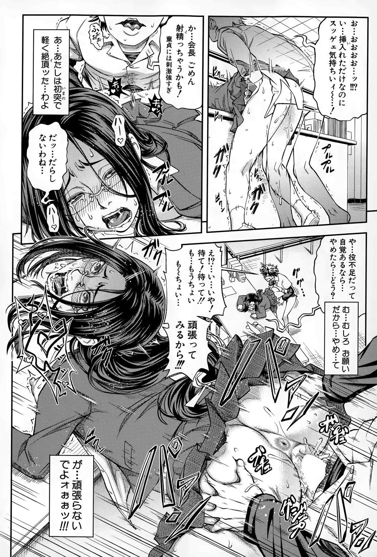 Yuutou sei wa Dekirundesu Ch. 1-2 21