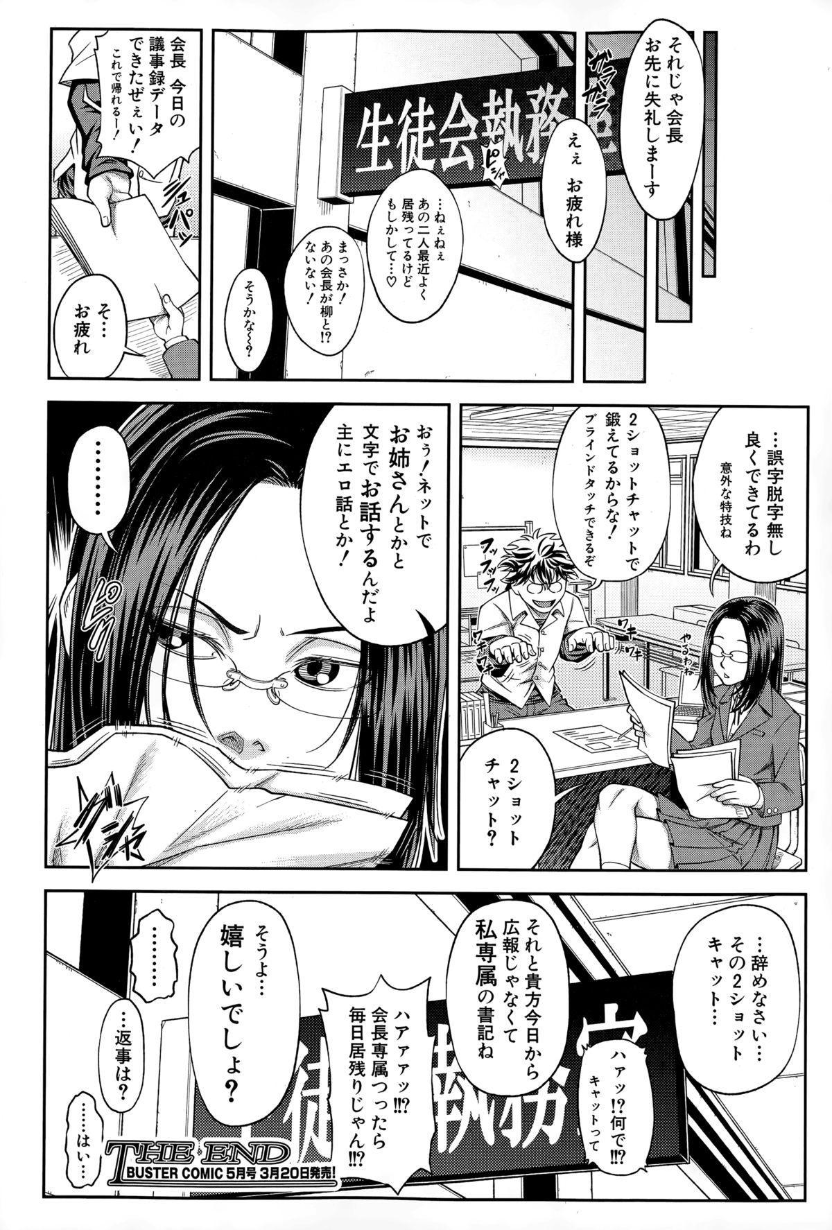 Yuutou sei wa Dekirundesu Ch. 1-2 27