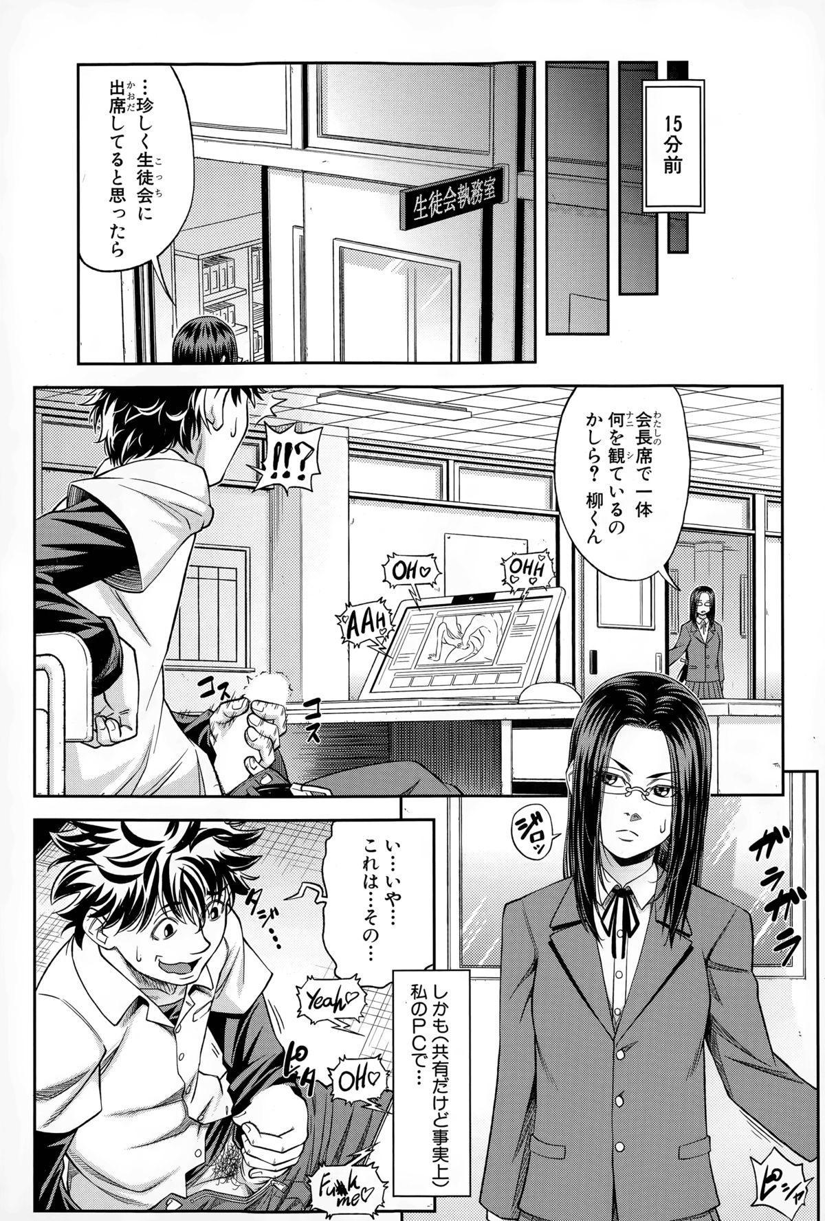 Yuutou sei wa Dekirundesu Ch. 1-2 2