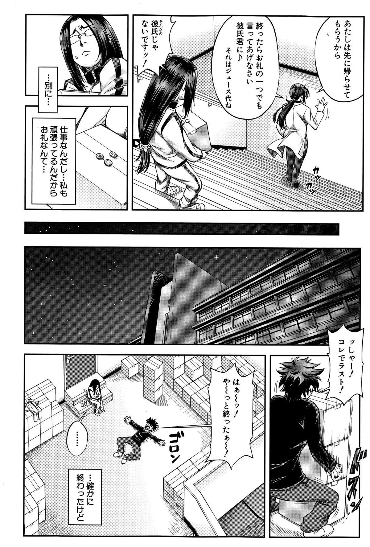 Yuutou sei wa Dekirundesu Ch. 1-2 31