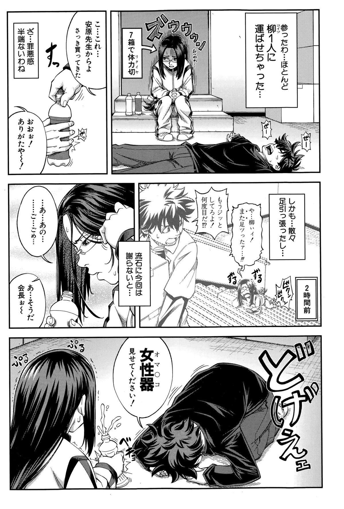Yuutou sei wa Dekirundesu Ch. 1-2 32