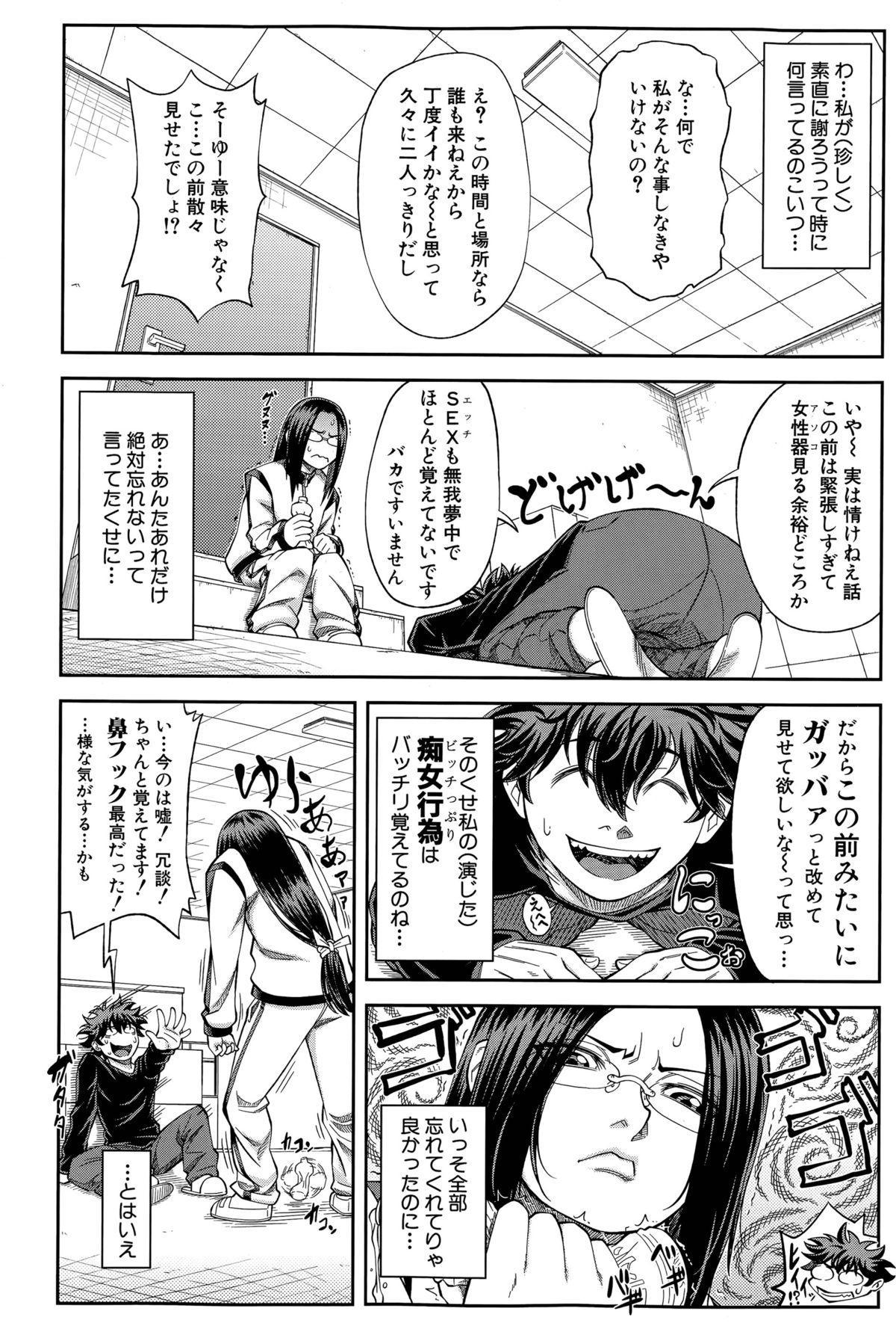 Yuutou sei wa Dekirundesu Ch. 1-2 33
