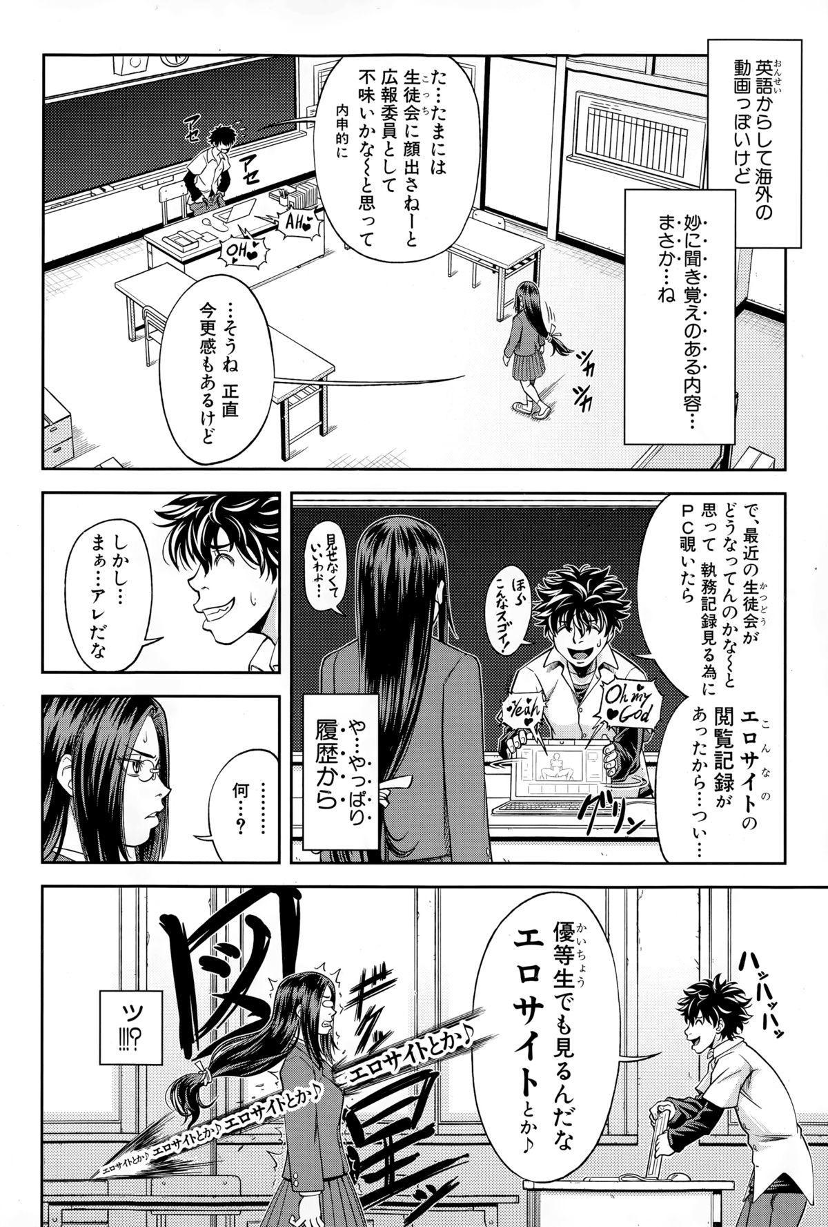 Yuutou sei wa Dekirundesu Ch. 1-2 3