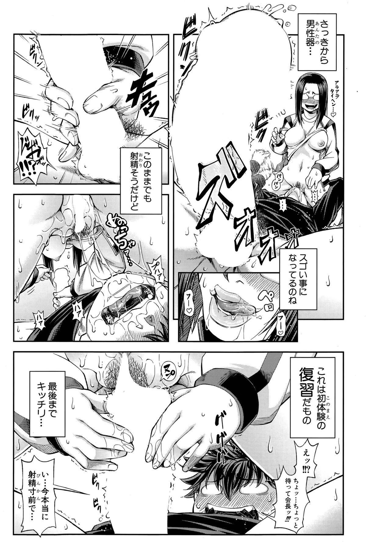 Yuutou sei wa Dekirundesu Ch. 1-2 46
