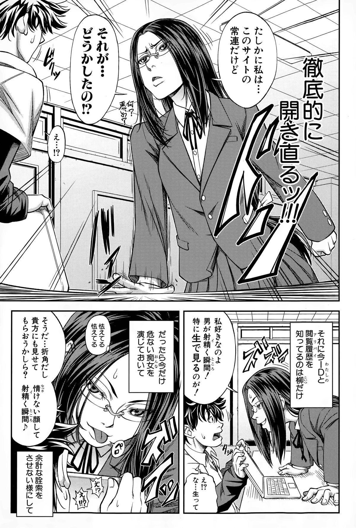 Yuutou sei wa Dekirundesu Ch. 1-2 6