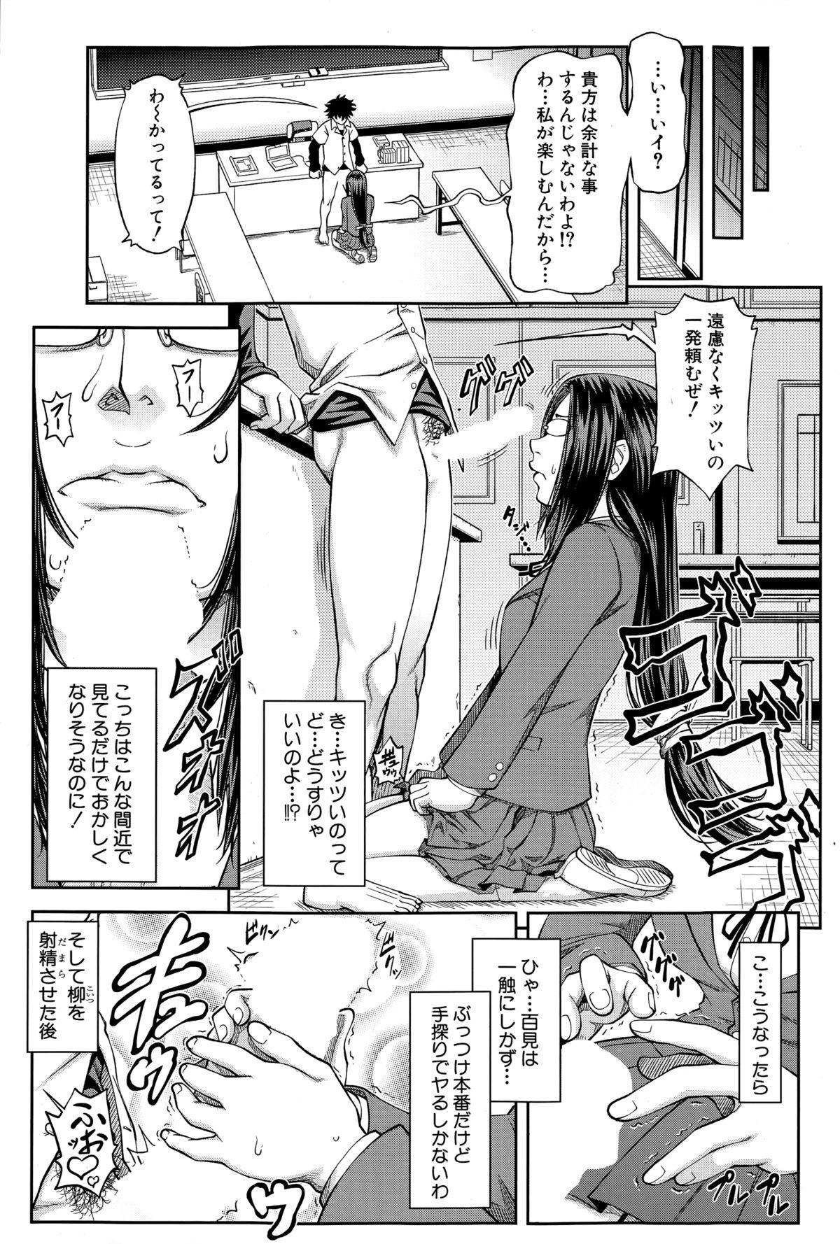 Yuutou sei wa Dekirundesu Ch. 1-2 8