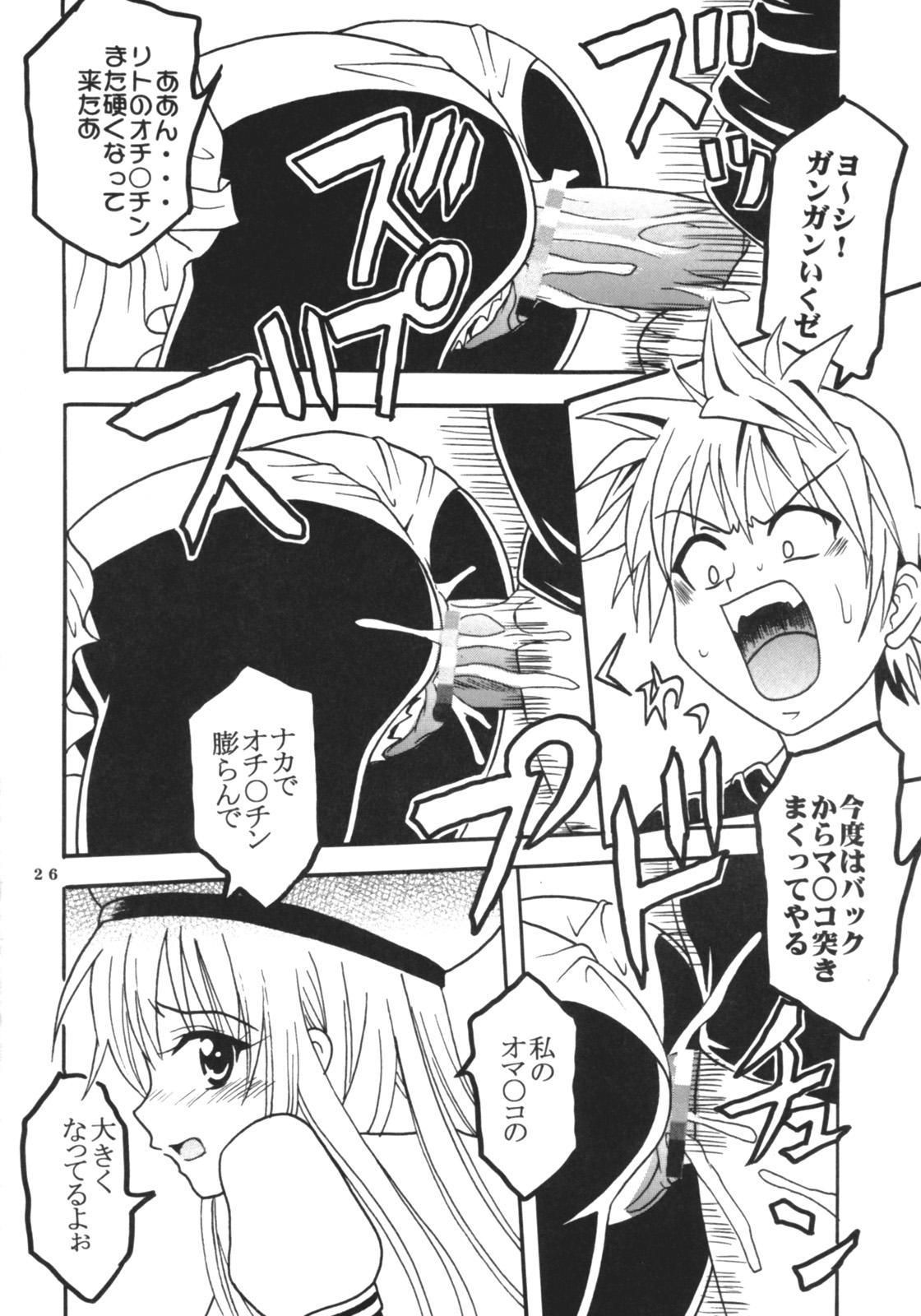 ToLOVE Ryu Vol. 1 26