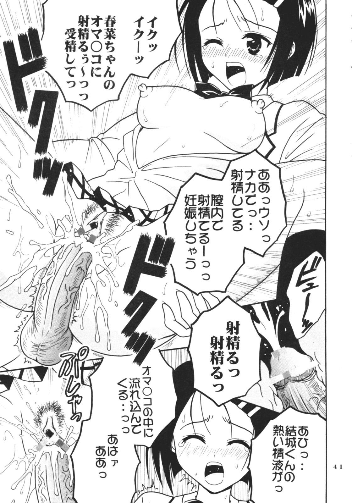 ToLOVE Ryu Vol. 1 41