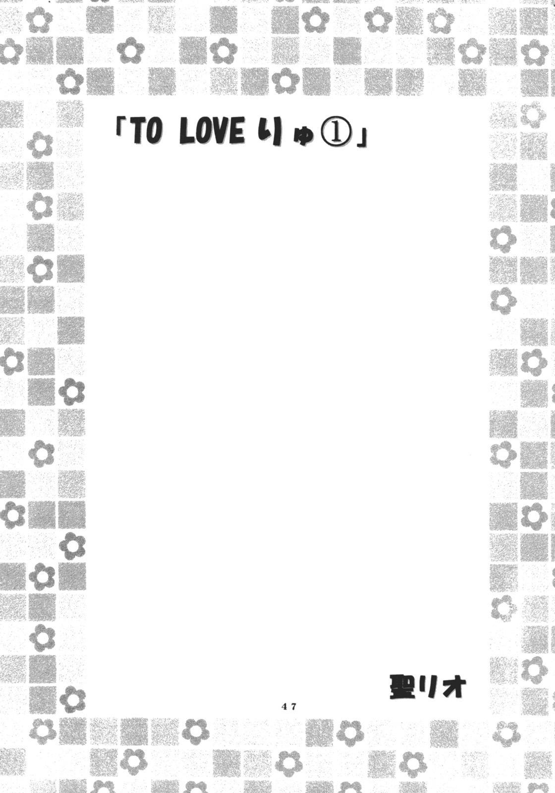 ToLOVE Ryu Vol. 1 47