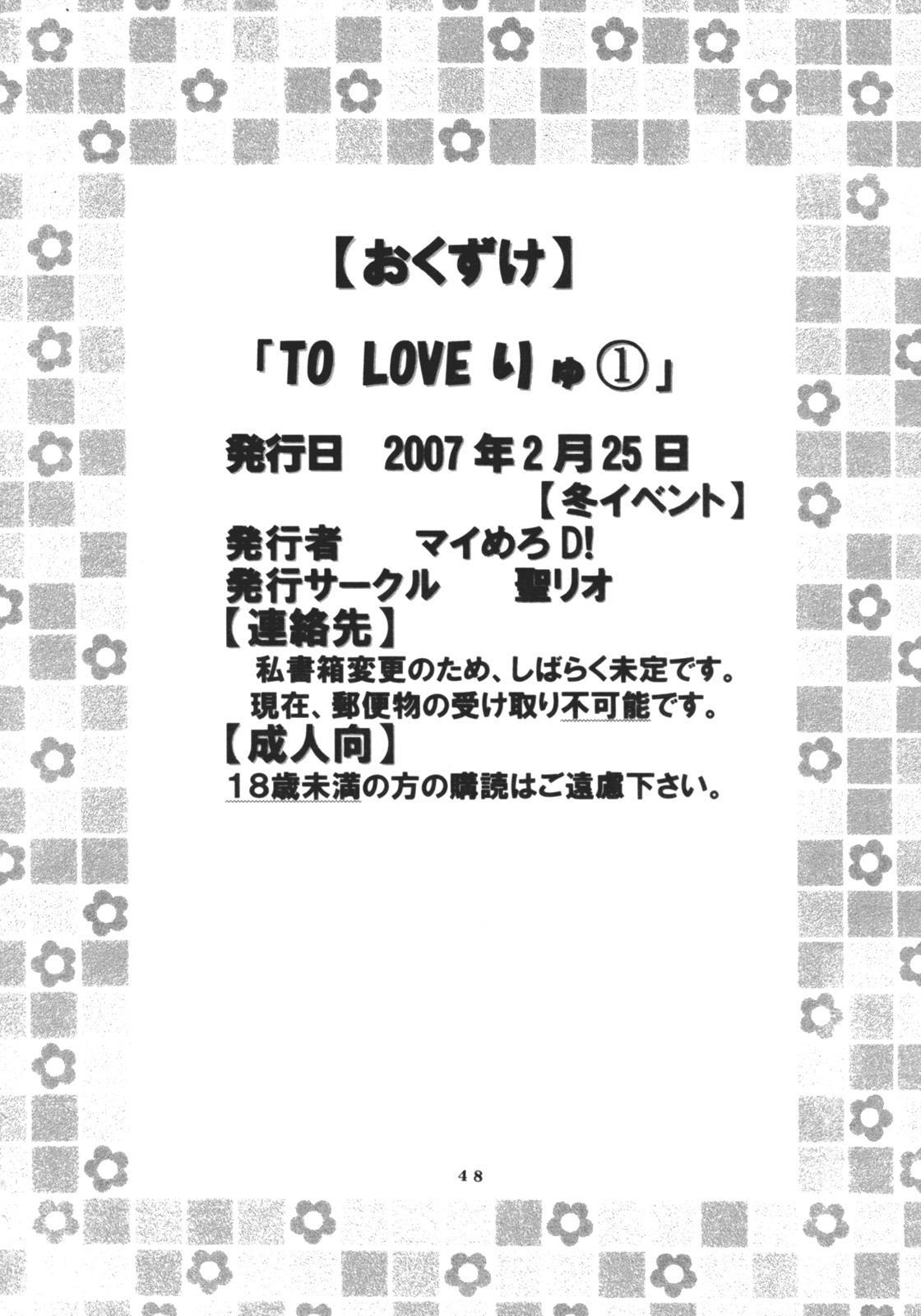 ToLOVE Ryu Vol. 1 48