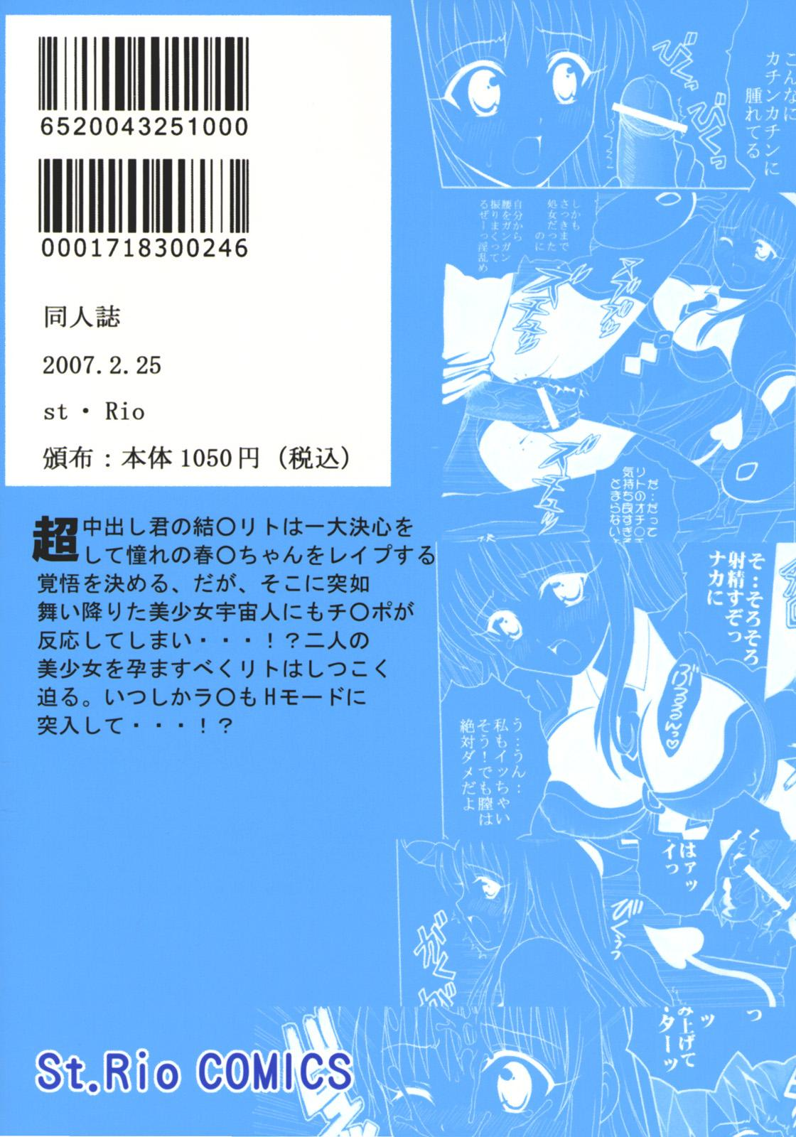 ToLOVE Ryu Vol. 1 49
