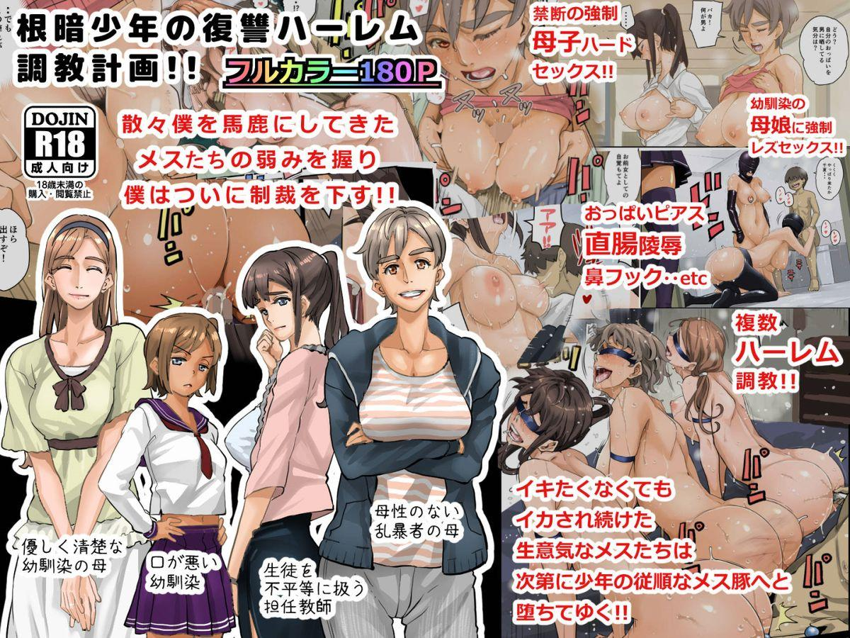 Nekura Shounen no Fukushuu Harem Choukyou Keikaku 0