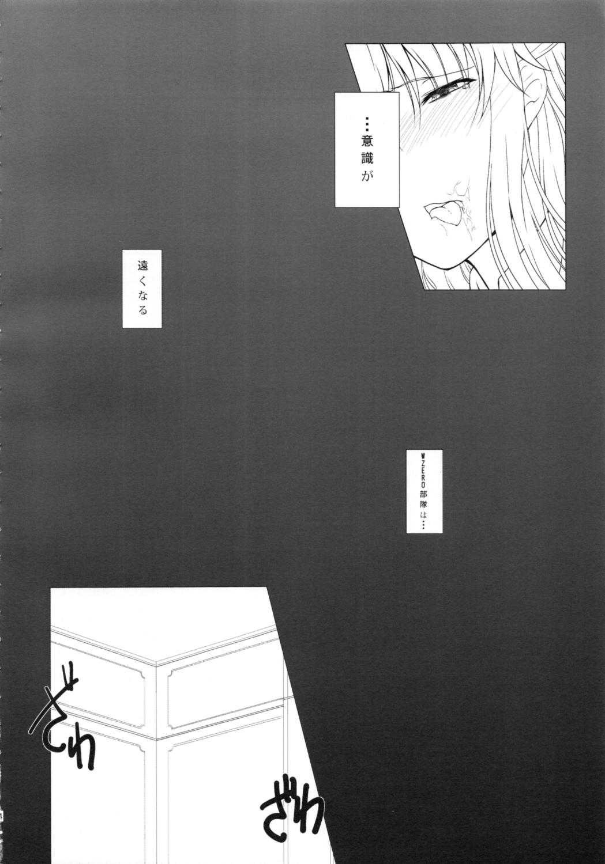 Senzai Inkaku - Unconscious Immoral 12