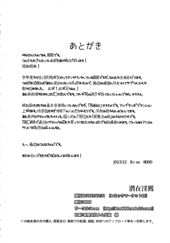 Senzai Inkaku - Unconscious Immoral 24