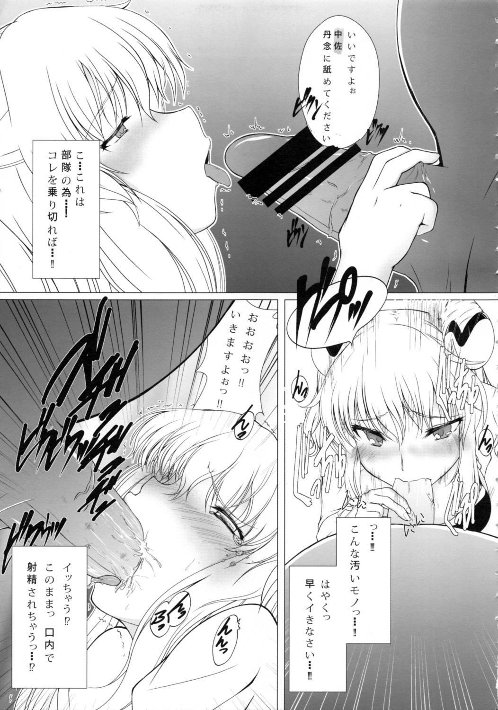 Senzai Inkaku - Unconscious Immoral 7