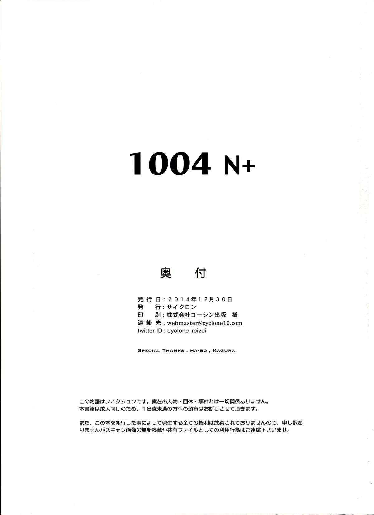 1004N+ Cyclone no Soushuuhen 174