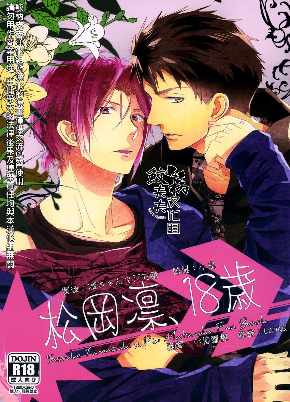 (Renai Jaws 4) [MIKADOYA (Mikado Yuya)] Matsuoka Rin, 18-sai | Rin Matsuoka, 18 year old (Free!) [English] [Carrot-Bunny]| 0