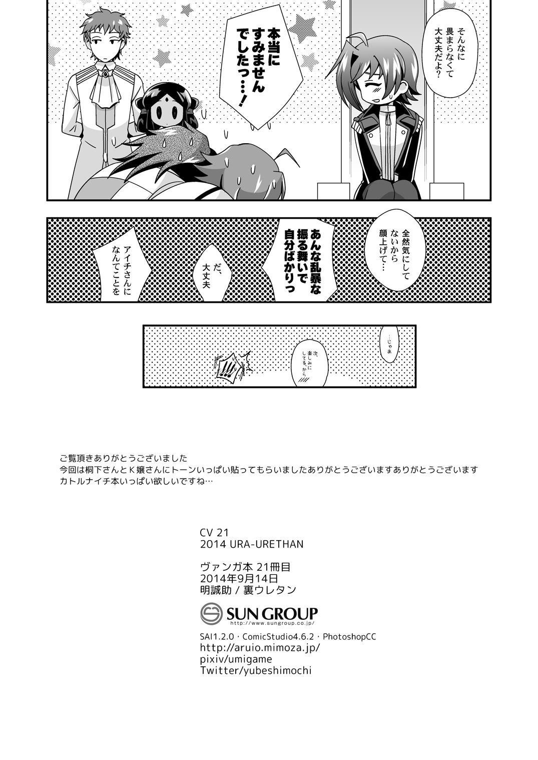 Sendou-kun no Asaon Lesson 2 20