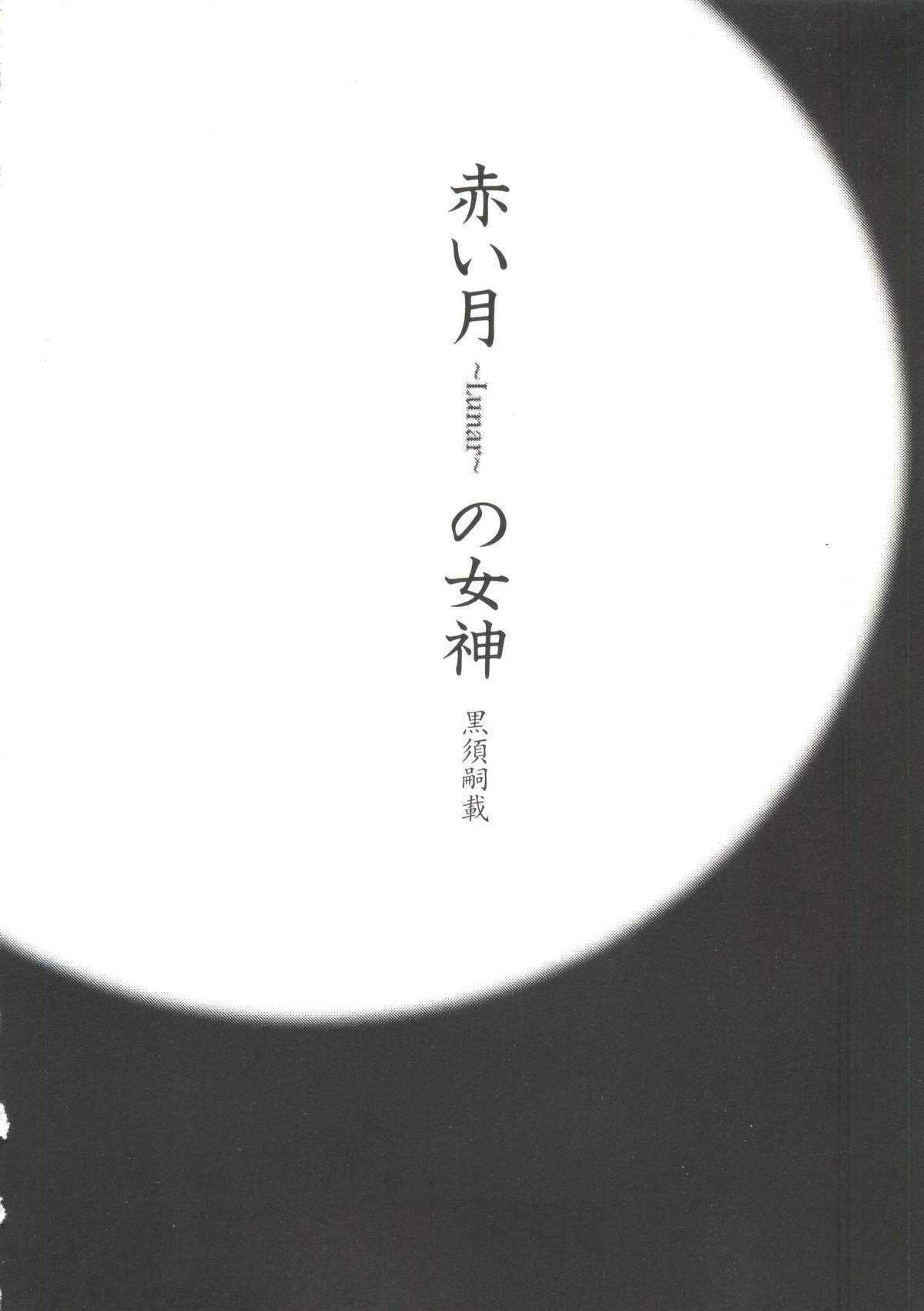 Denei Tamatebako 6 - Nishinhou no Tenshi II 9