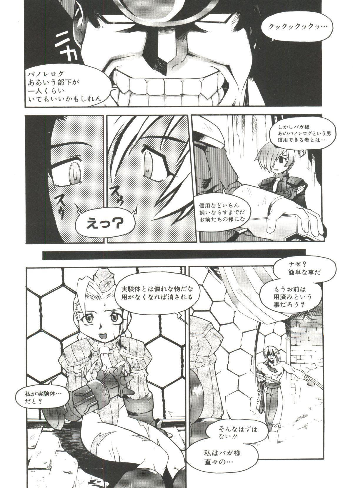 Denei Tamatebako 6 - Nishinhou no Tenshi II 104