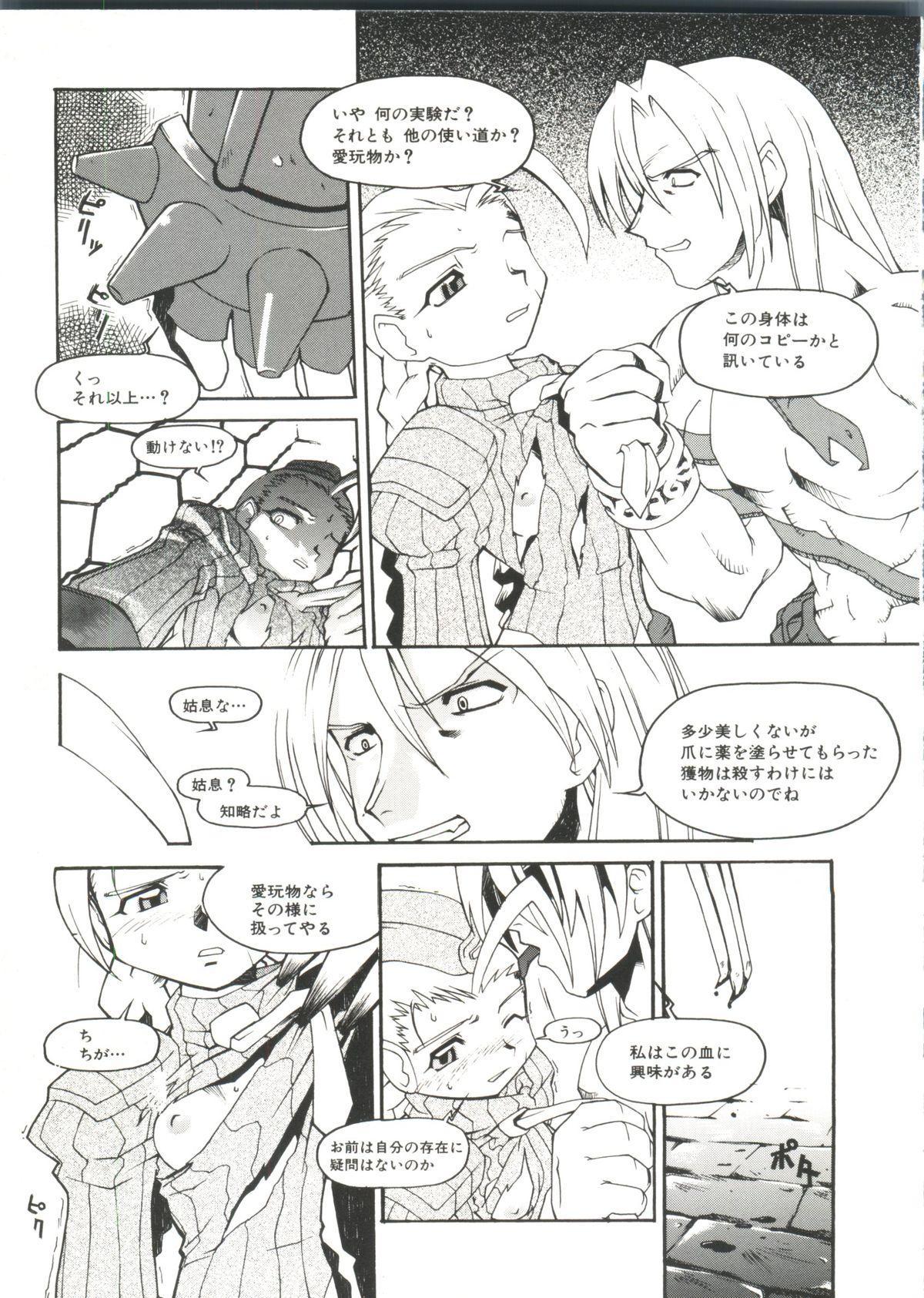 Denei Tamatebako 6 - Nishinhou no Tenshi II 106
