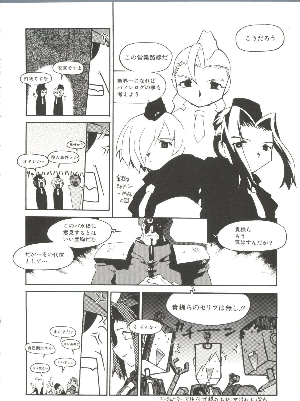 Denei Tamatebako 6 - Nishinhou no Tenshi II 109
