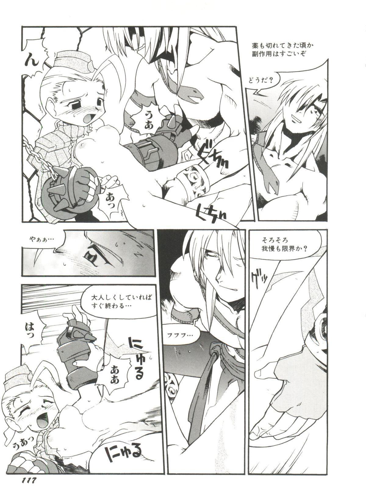 Denei Tamatebako 6 - Nishinhou no Tenshi II 112
