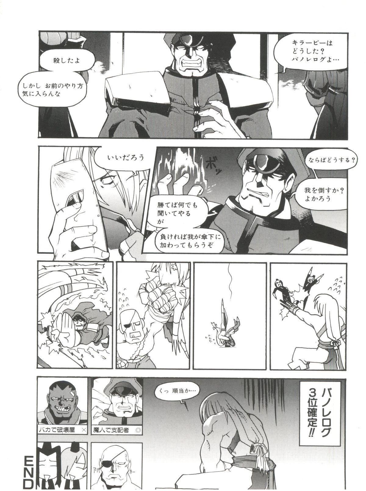 Denei Tamatebako 6 - Nishinhou no Tenshi II 117
