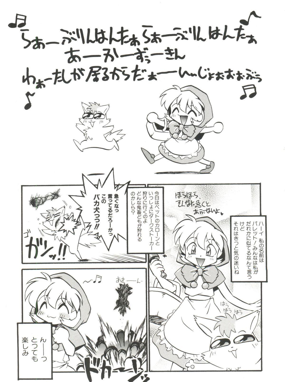 Denei Tamatebako 6 - Nishinhou no Tenshi II 118