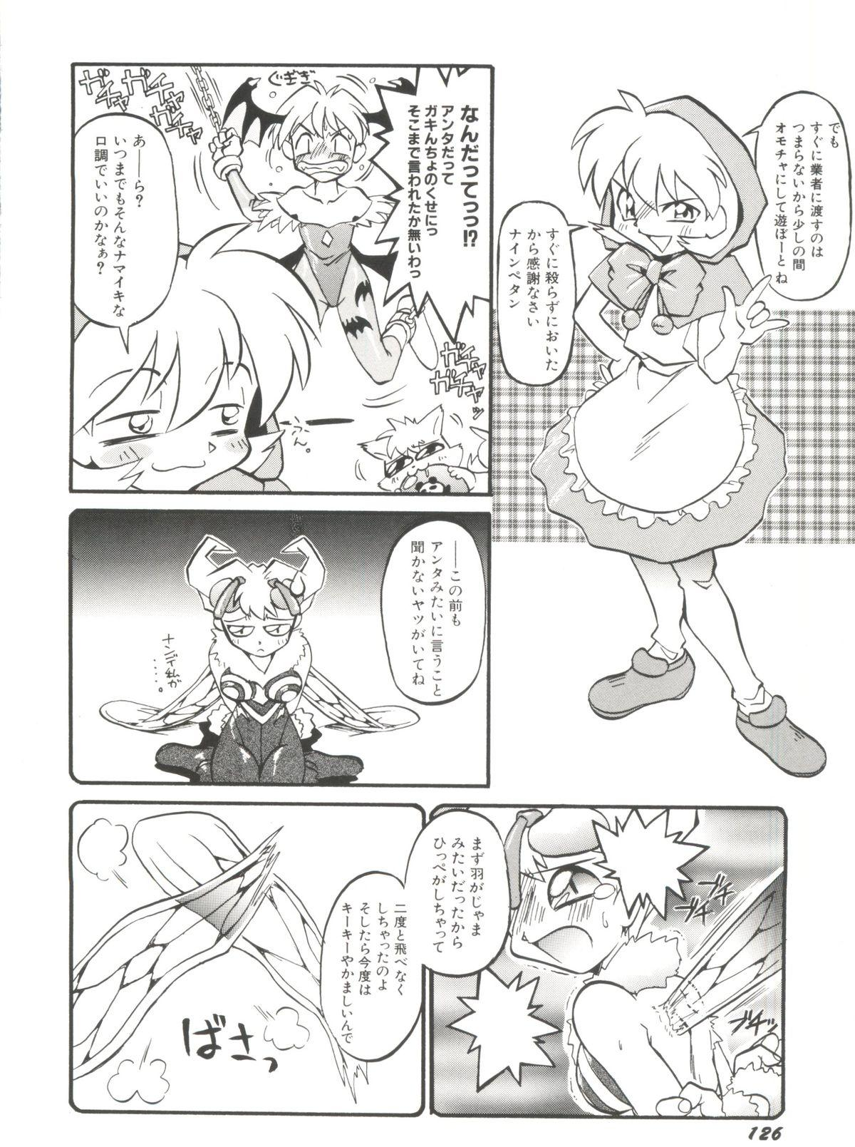 Denei Tamatebako 6 - Nishinhou no Tenshi II 121