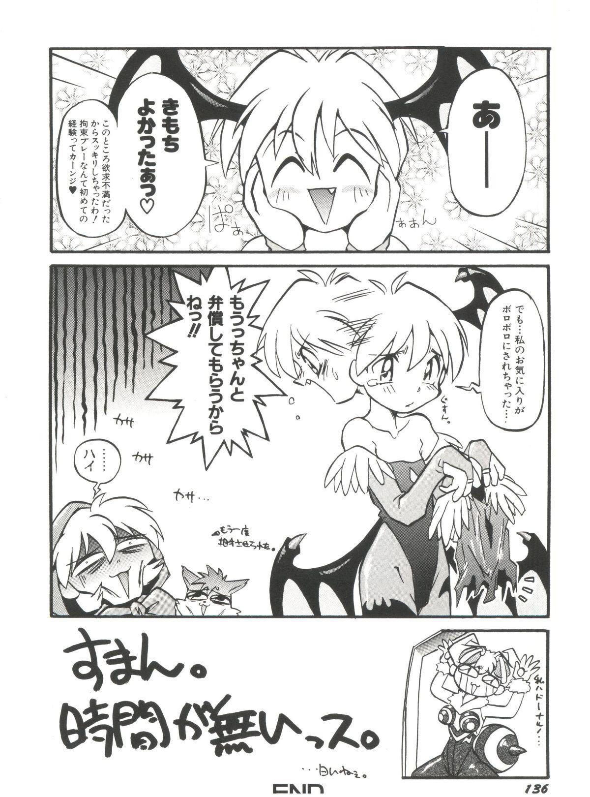 Denei Tamatebako 6 - Nishinhou no Tenshi II 131