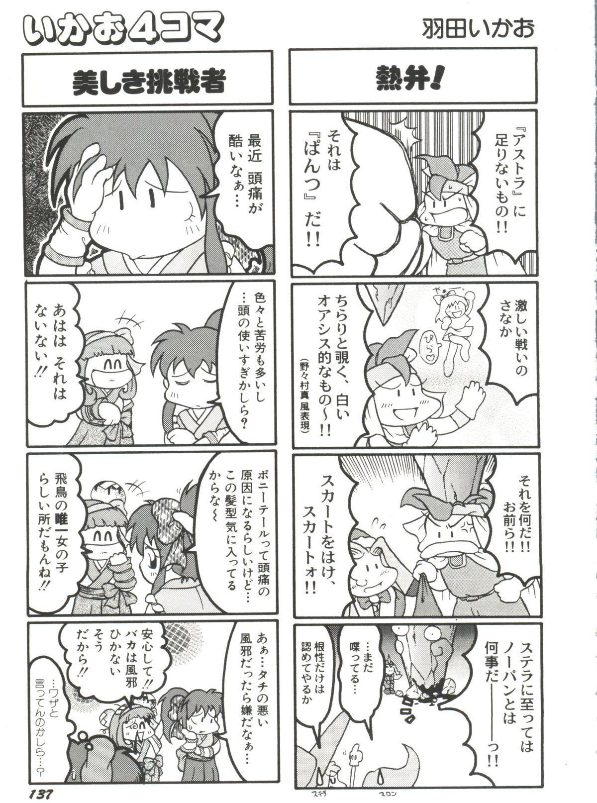 Denei Tamatebako 6 - Nishinhou no Tenshi II 132