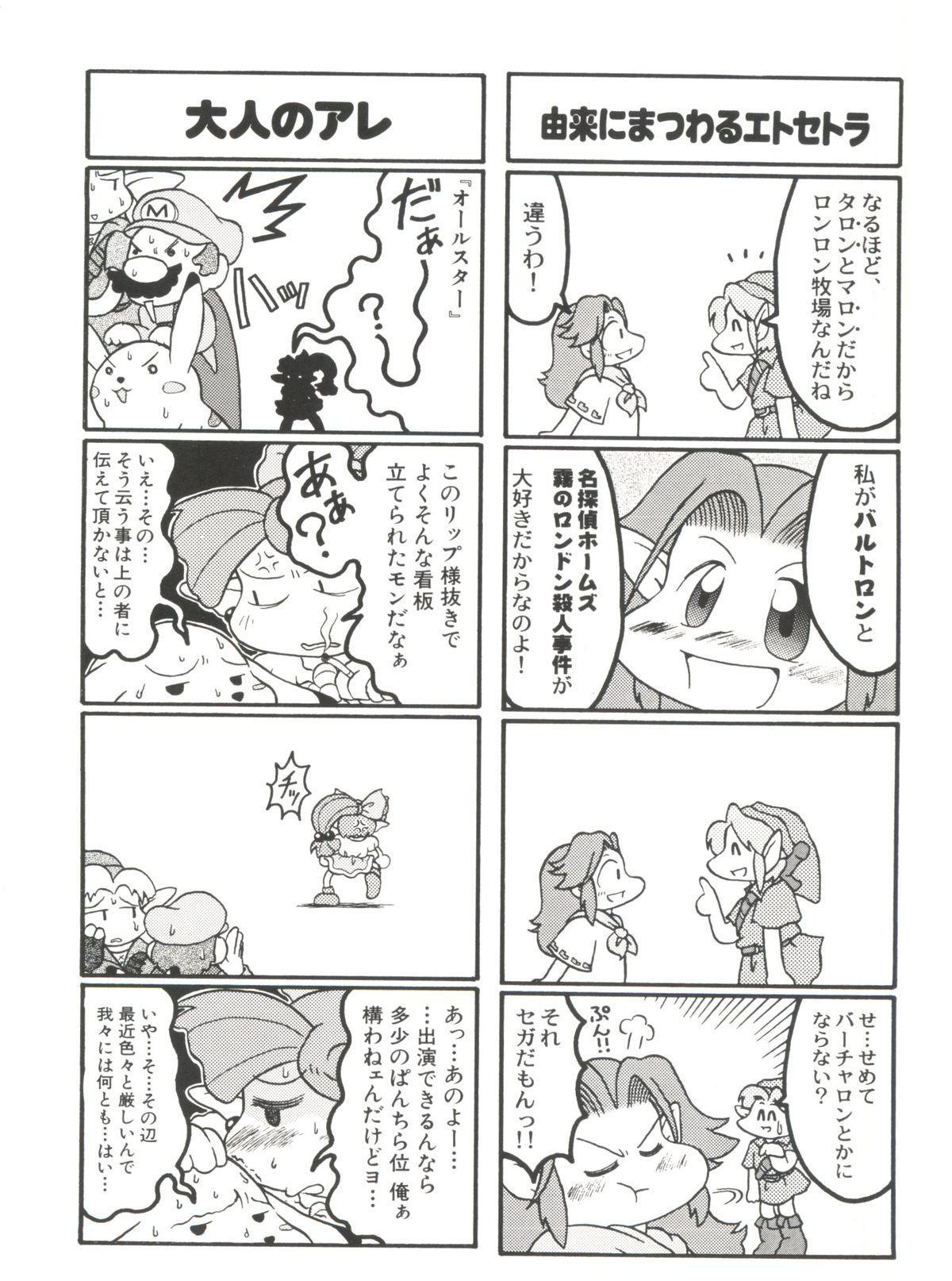 Denei Tamatebako 6 - Nishinhou no Tenshi II 133