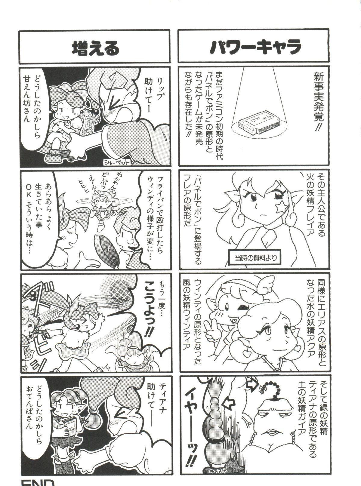 Denei Tamatebako 6 - Nishinhou no Tenshi II 134