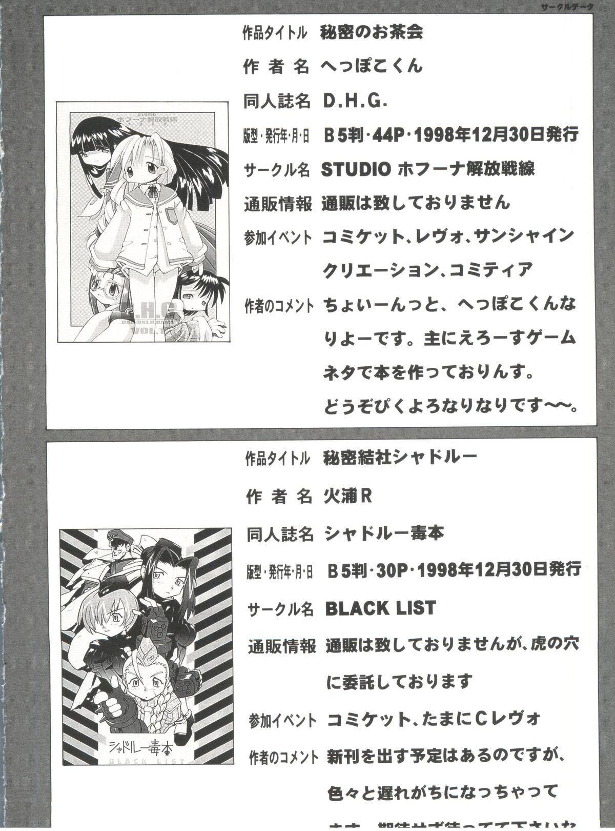 Denei Tamatebako 6 - Nishinhou no Tenshi II 137