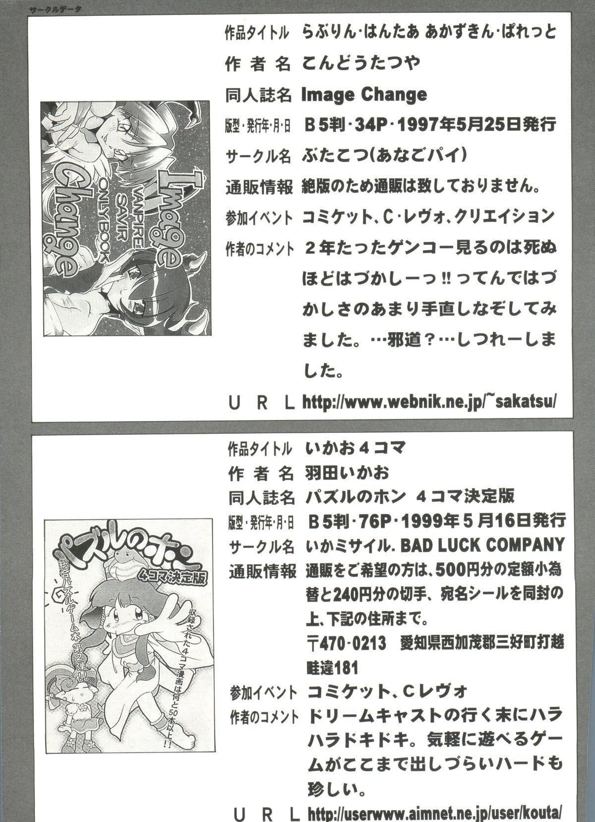 Denei Tamatebako 6 - Nishinhou no Tenshi II 138