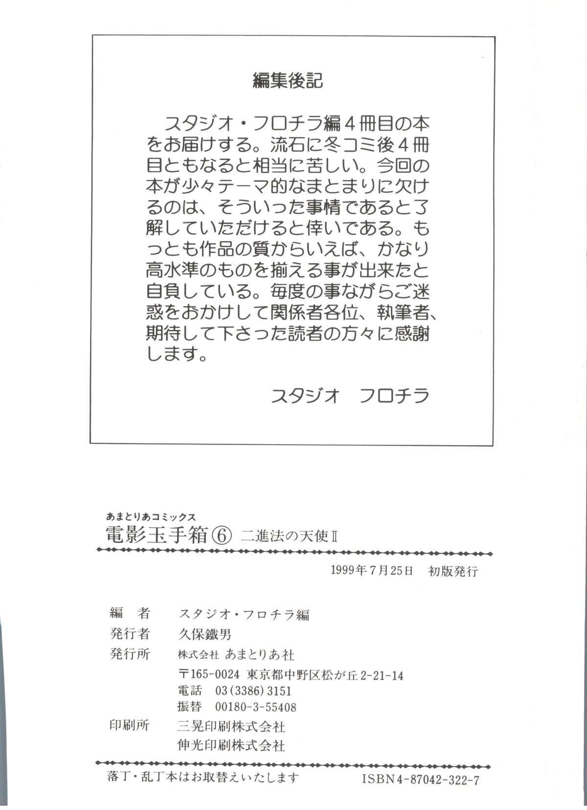 Denei Tamatebako 6 - Nishinhou no Tenshi II 139