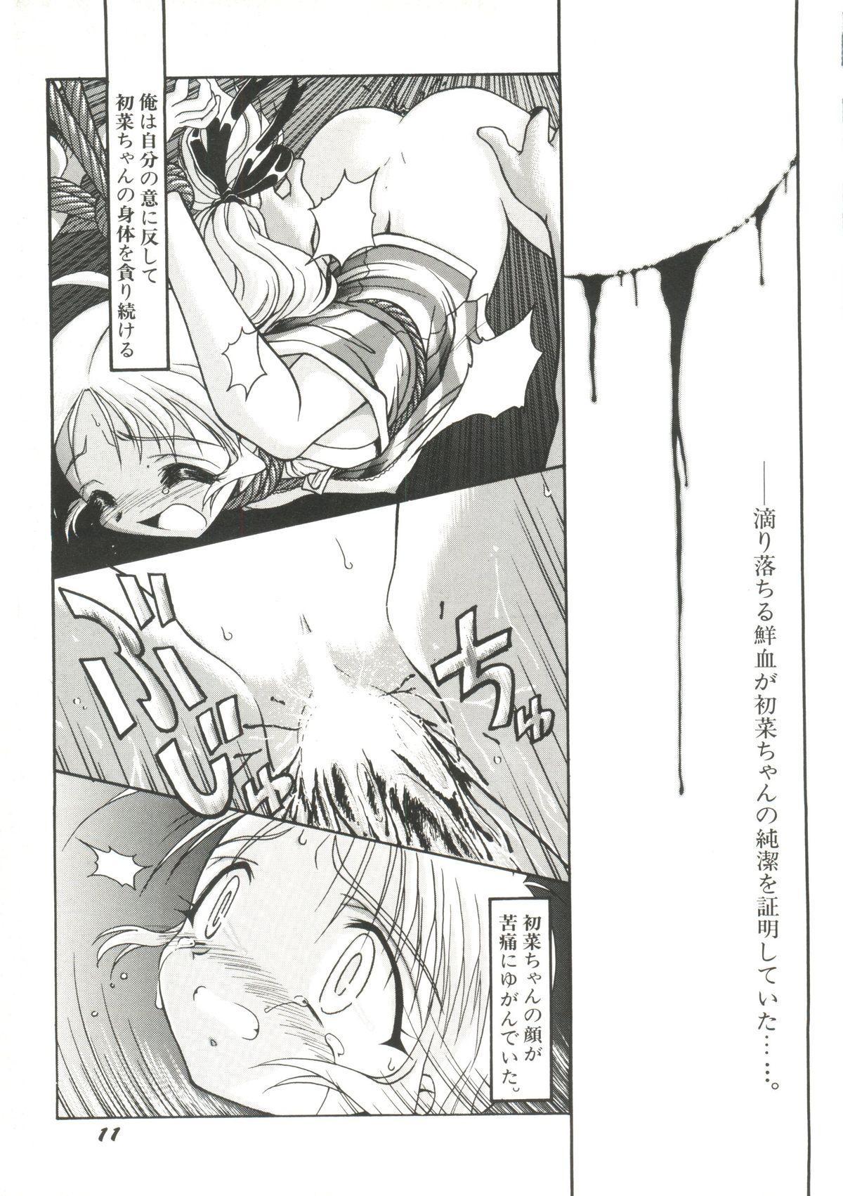 Denei Tamatebako 6 - Nishinhou no Tenshi II 14