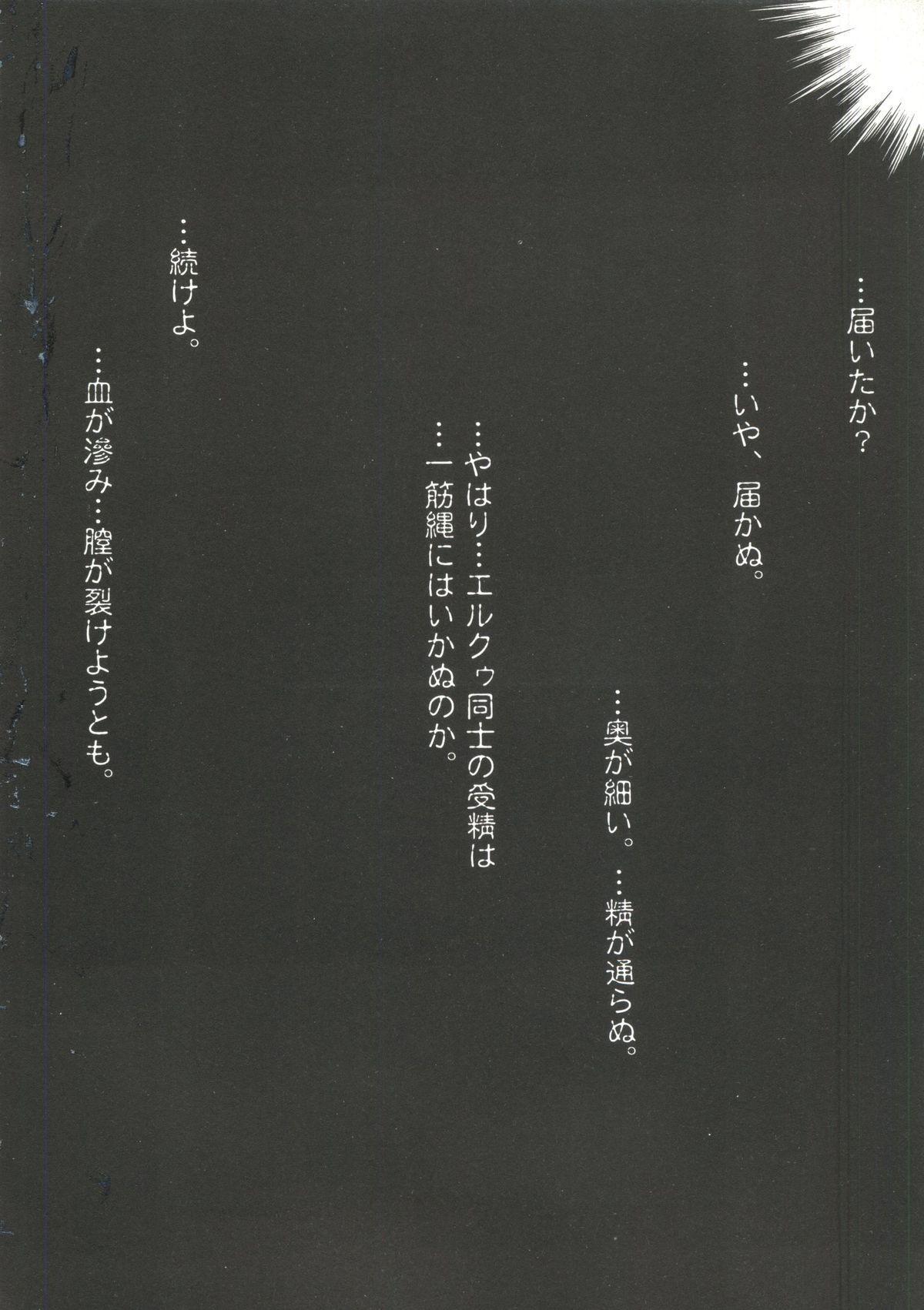 Denei Tamatebako 6 - Nishinhou no Tenshi II 17