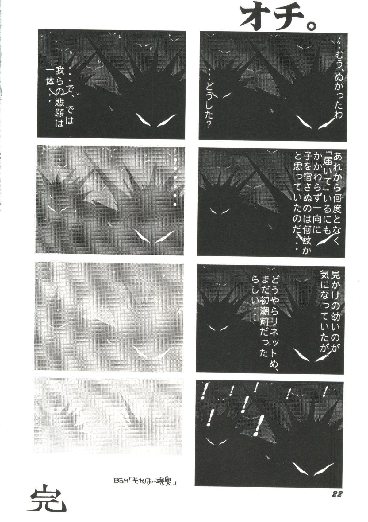 Denei Tamatebako 6 - Nishinhou no Tenshi II 23