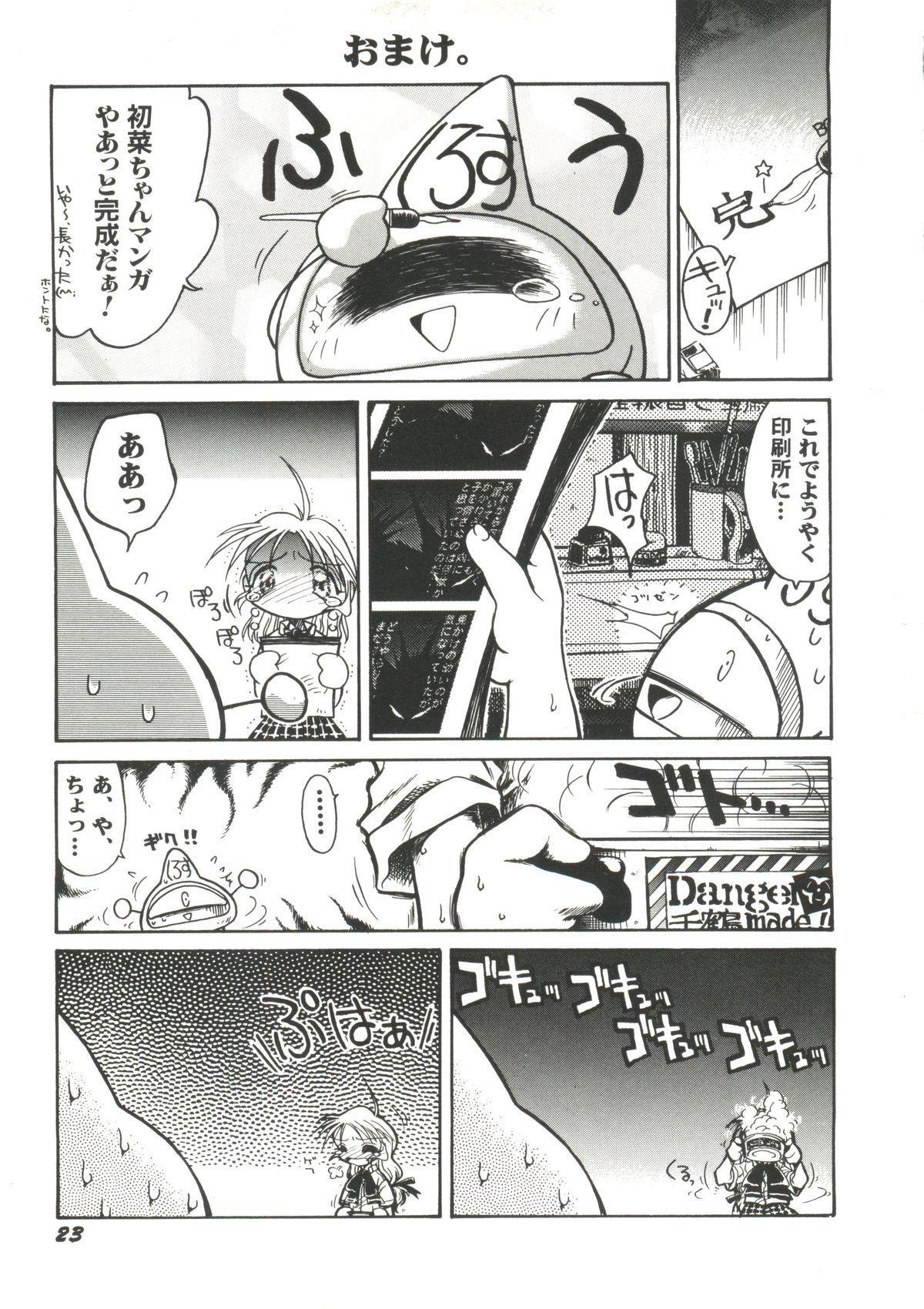 Denei Tamatebako 6 - Nishinhou no Tenshi II 24