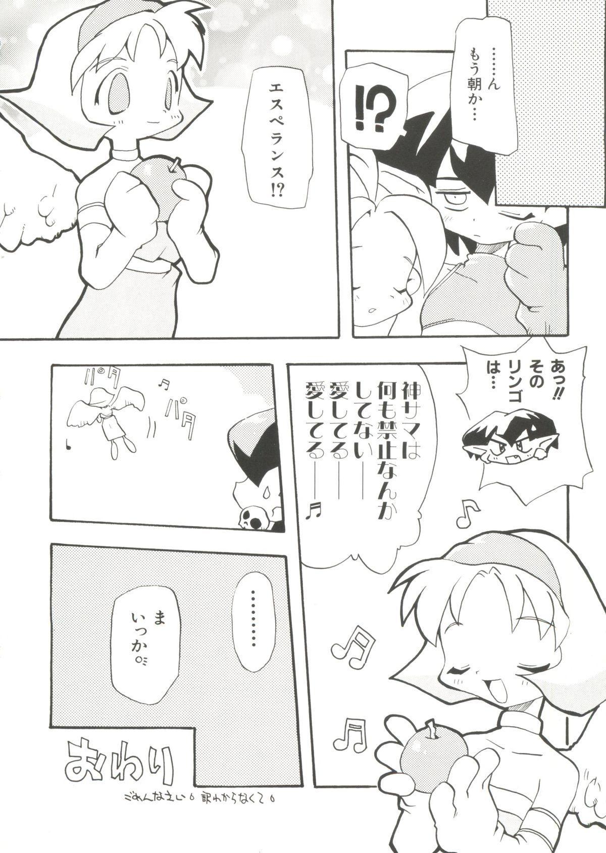 Denei Tamatebako 6 - Nishinhou no Tenshi II 43