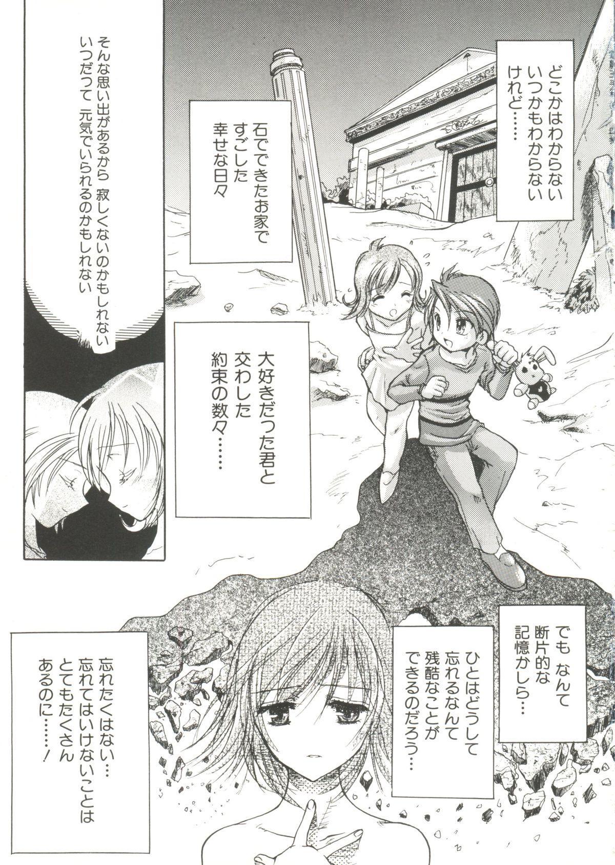 Denei Tamatebako 6 - Nishinhou no Tenshi II 46