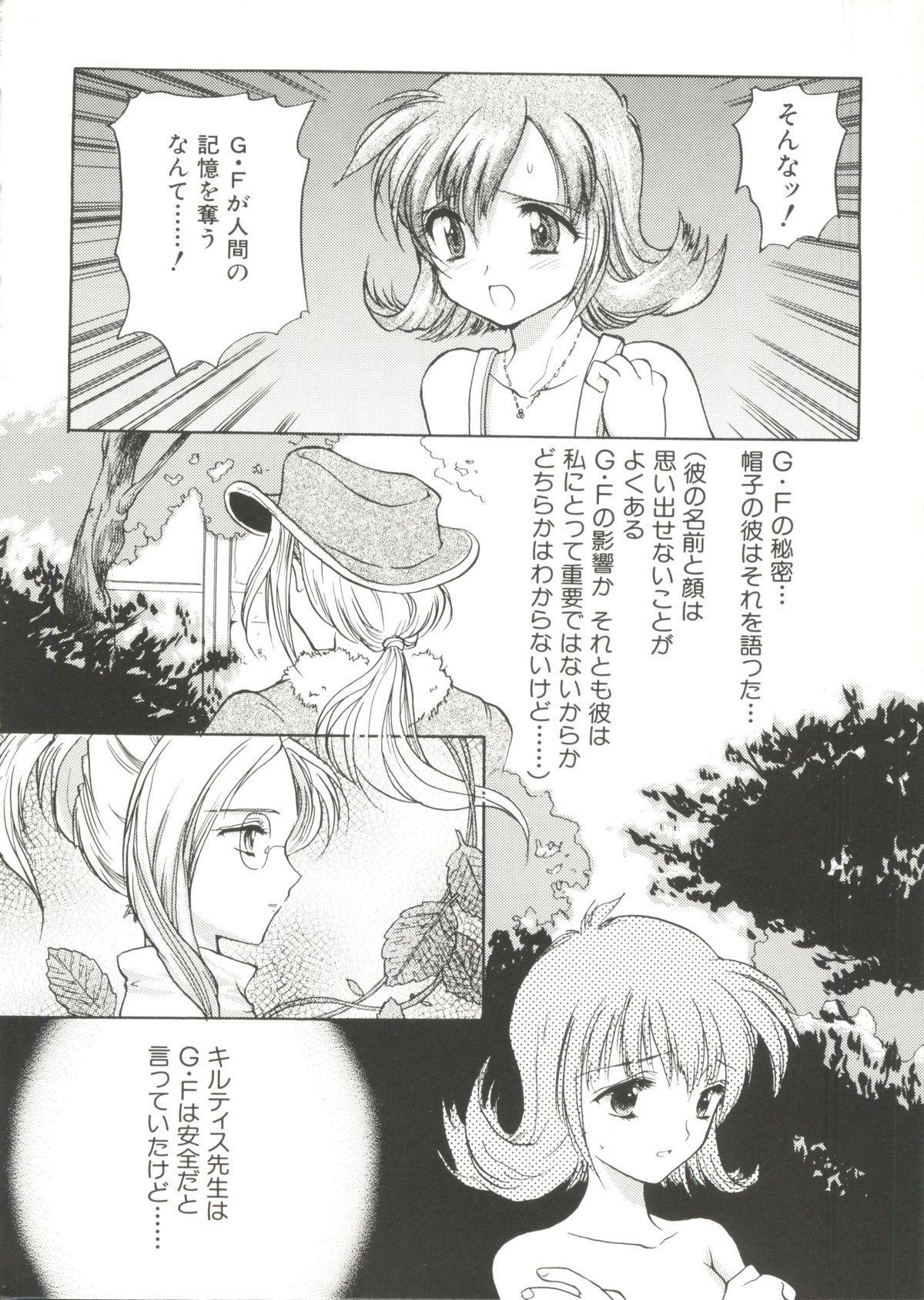 Denei Tamatebako 6 - Nishinhou no Tenshi II 47